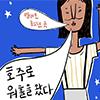 또띠박작가의 또띠박 웹툰보기